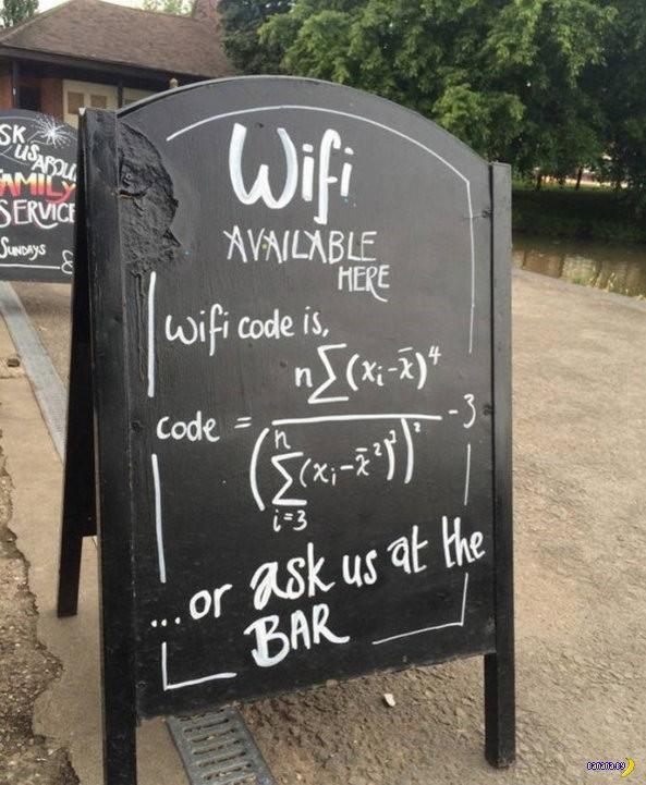 Помогите найти пароль от Wi-Fi!
