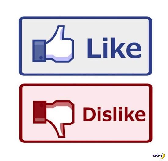 В Фейсбуке появится Like наоборот
