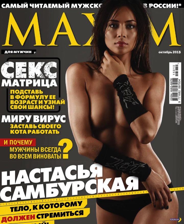 Настасья Самбурская для MAXIM