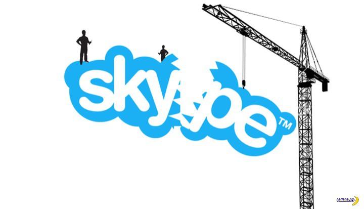 Кто сломал вчера Skype?