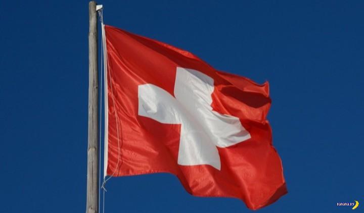 Почему если банк, то швейцарский?