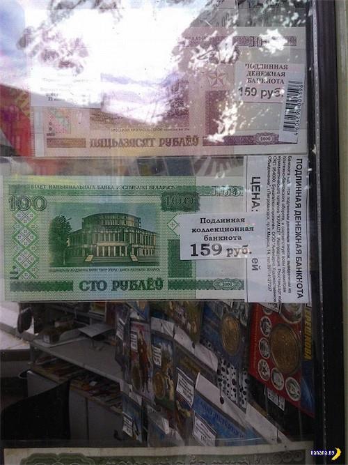 Правильный курс белорусского рубля