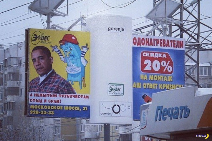 В России оштрафовали за унижение Обамы