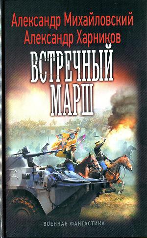 Российская эскадра и полёты во времени