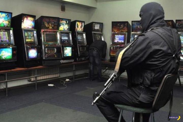 Как в России закрывают подпольные казино