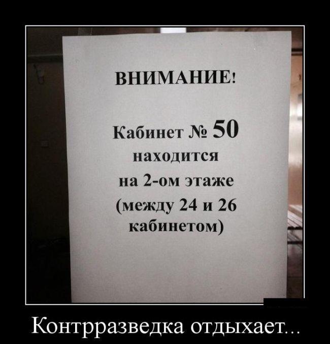 Демотиваторы - 537