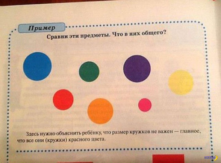 Странные задачки из детских учебников