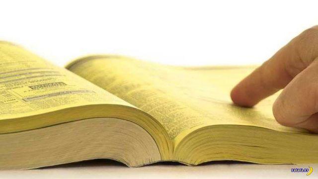 Желтые страницы на новый лад