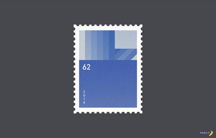 Дизайнерские почтовые марки