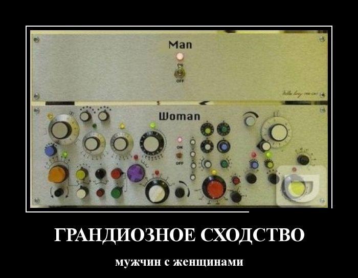 Демотиваторы - 542