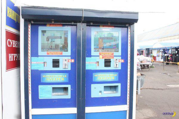 Автоматы под видом лотереи