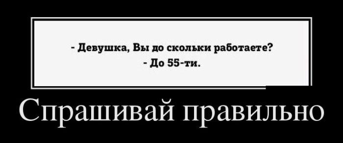 Демотиваторы - 544