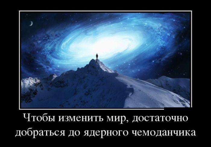 Демотиваторы - 545