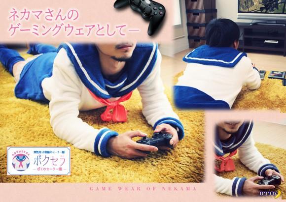 Японская мужская мода для дома