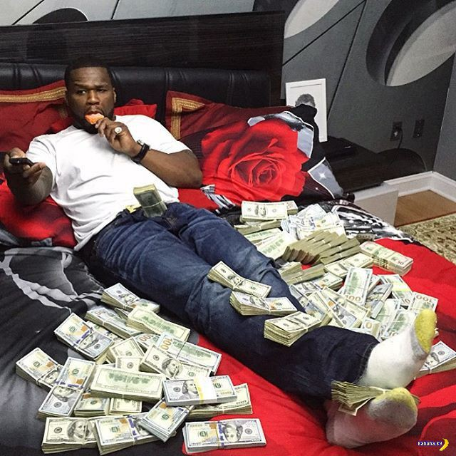 50 Cent и баблишко