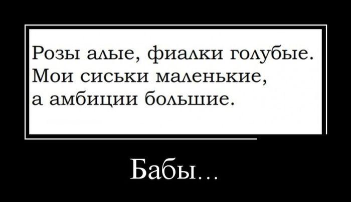 Демотиваторы - 548