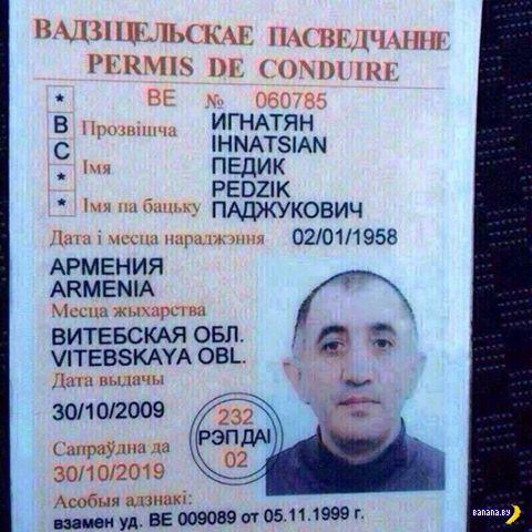 В Армении может это и нормальное имя...