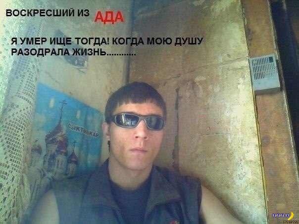 Страх и ненависть в социальных сетях - 228