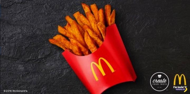 Новая картошка-фри в Макдональдс
