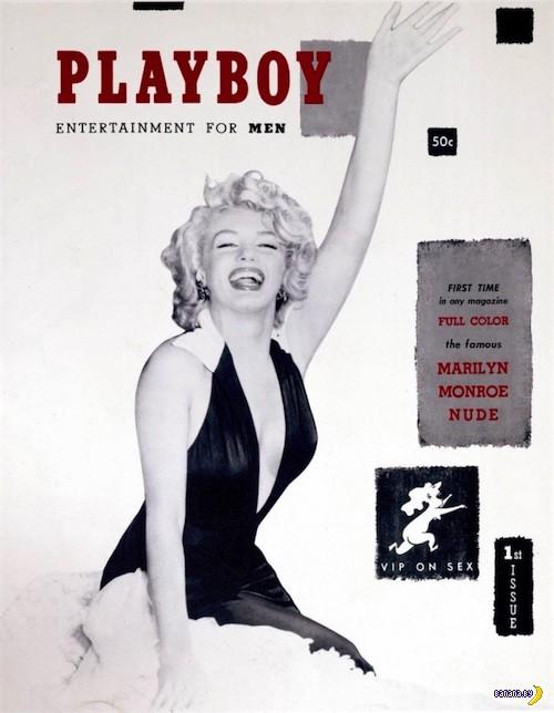 Журнал Playboy по цене автомобиля