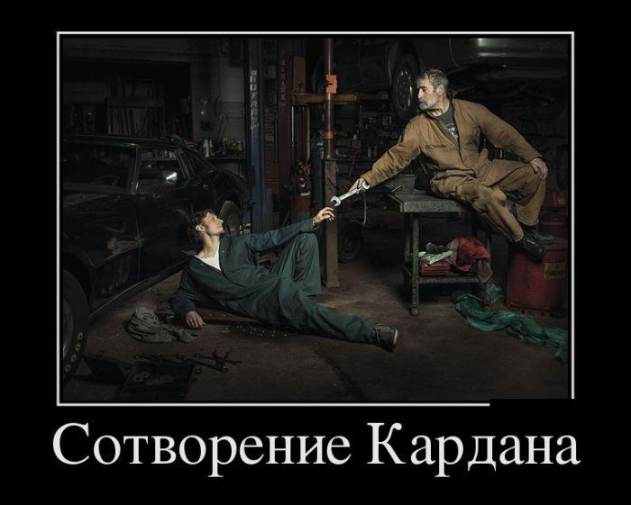 Демотиваторы - 555