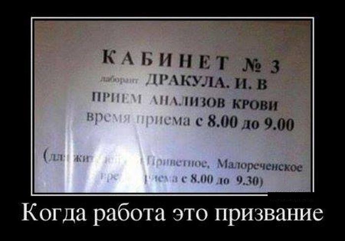 Демотиваторы - 557