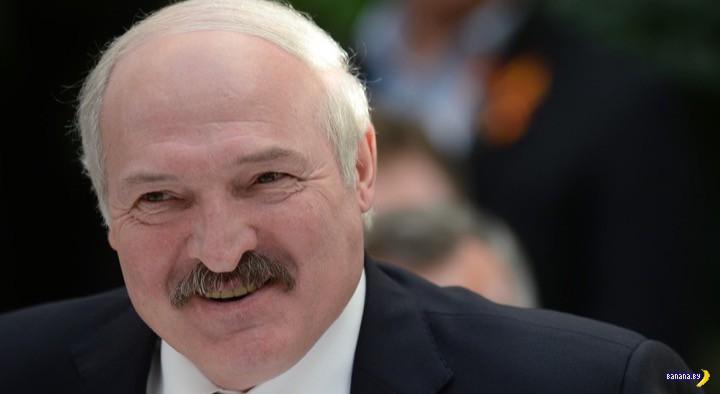 Лукашенко простили!