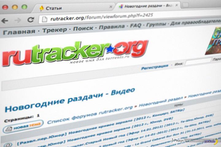 Россия попрощается с RuTracker