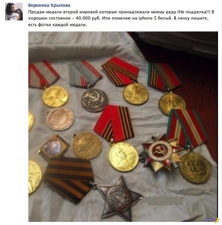 Дедовы медали и ордена меняет на iPhone