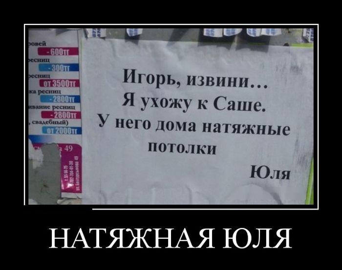 Демотиваторы - 567
