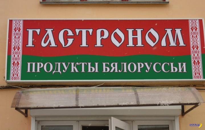 Хорошо жить в Бялоруссьи!