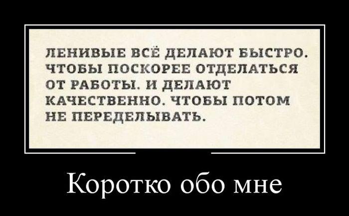 Демотиваторы - 568
