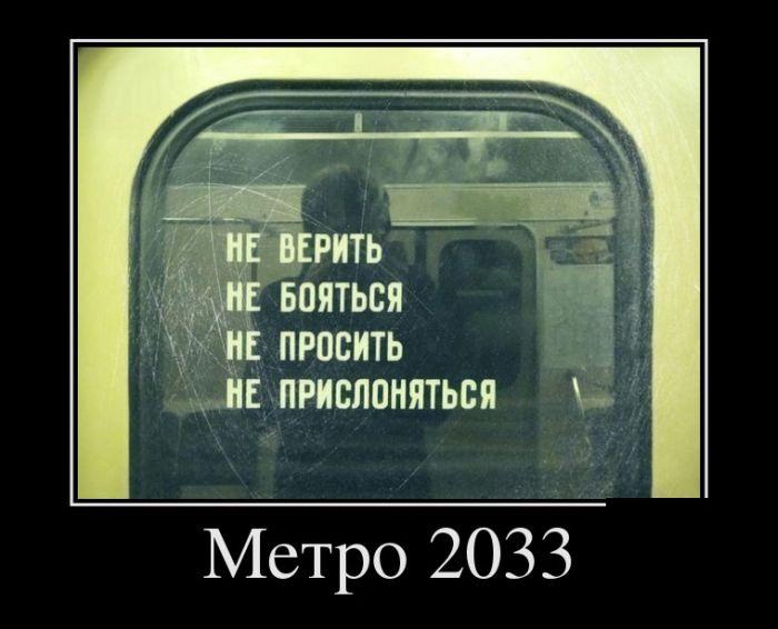 Демотиваторы - 570