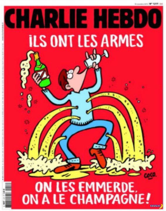 Charlie Hebdo показал обложку завтрашнего журнала