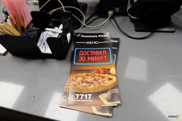 Пиццерия Domino's в Минске: некоторые секреты и подробности