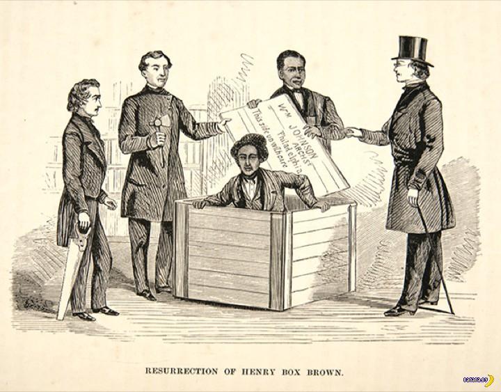 Побег из рабства при помощи почты