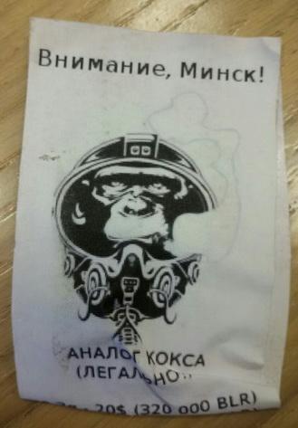Якобы легальные наркотики появились в Минске