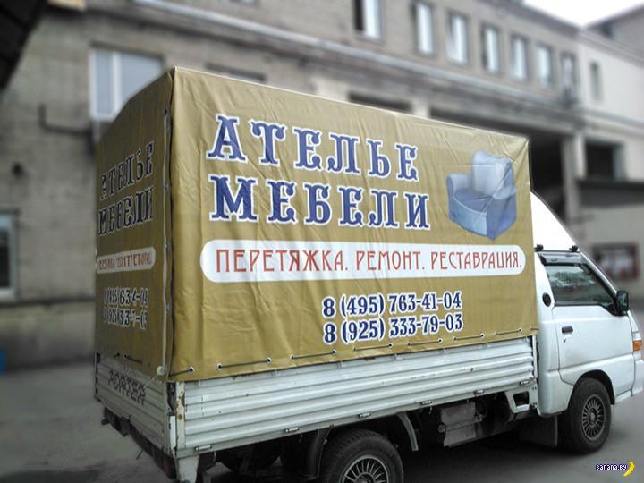Реклама на тентах грузовиков