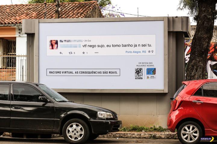 Элегантный способ борьбы с расистами в социальных сетях