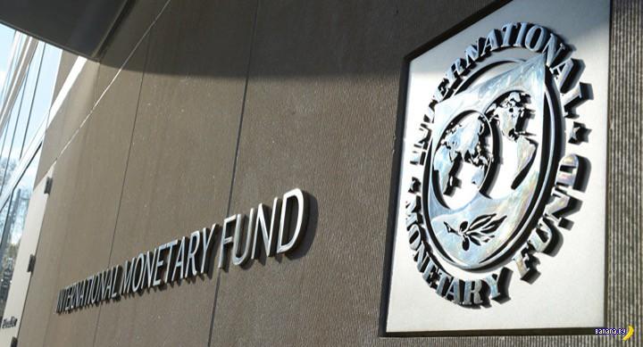 МВФ и ЖКХ