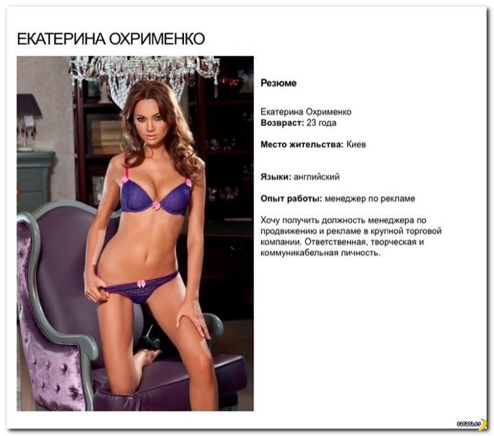 Украинские девушку ищут работу через журнал