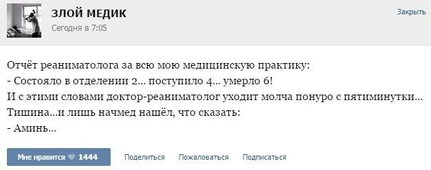 Врачебные байки - 2