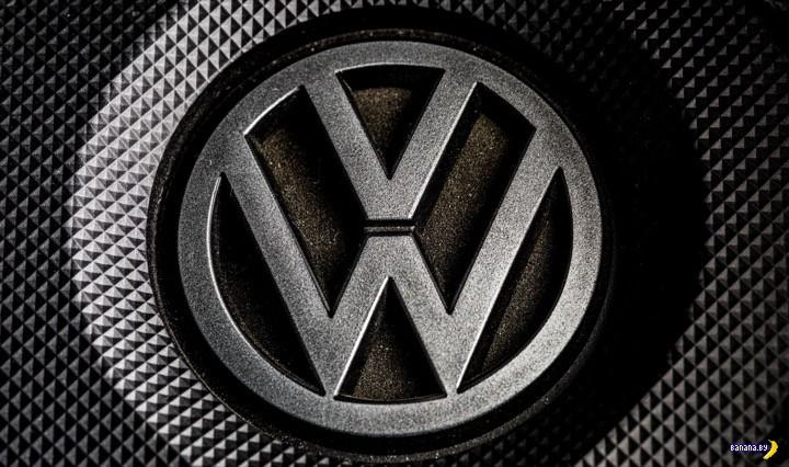 Во что обойдется ложь Volkswagen?
