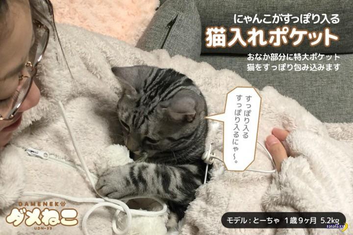 Mewgaroo - пижама с карманом для кота