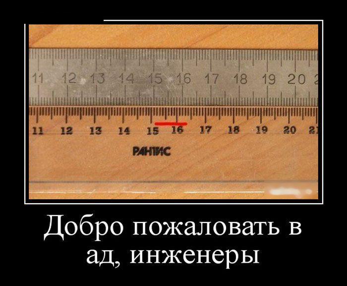 Демотиваторы - 587