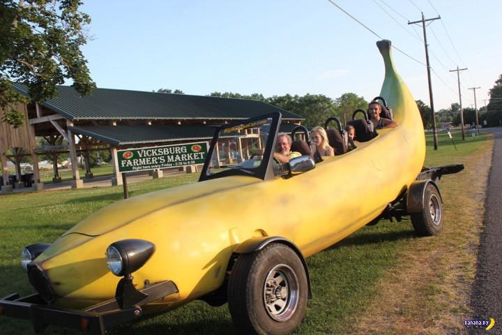 Знаменитый Бананомобиль