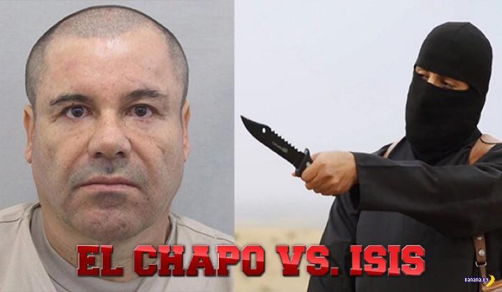 Мексиканский наркобарон объявил войну ИГИЛ