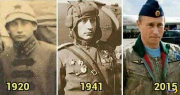 Есть доказательства бессмертия Путина