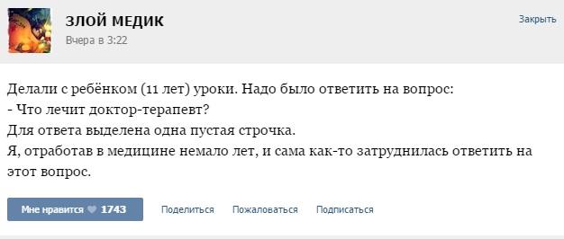 Врачебные байки - 4