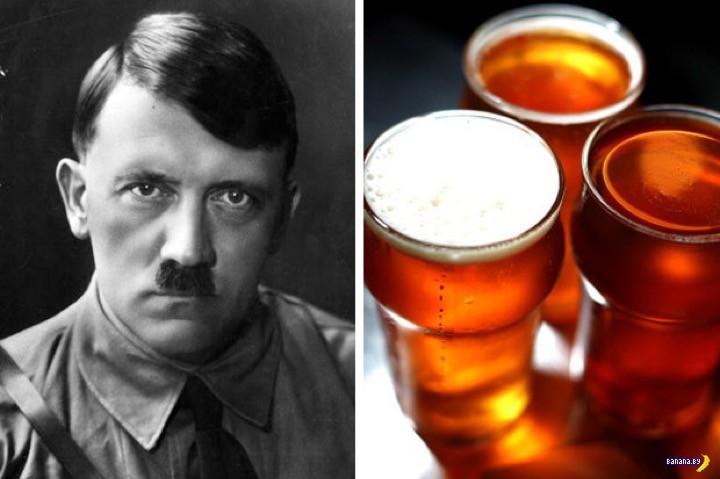 Гитлер был пивным алкоголиком?